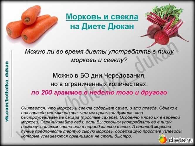 Если Есть Морковь И Капусту Можно Похудеть.
