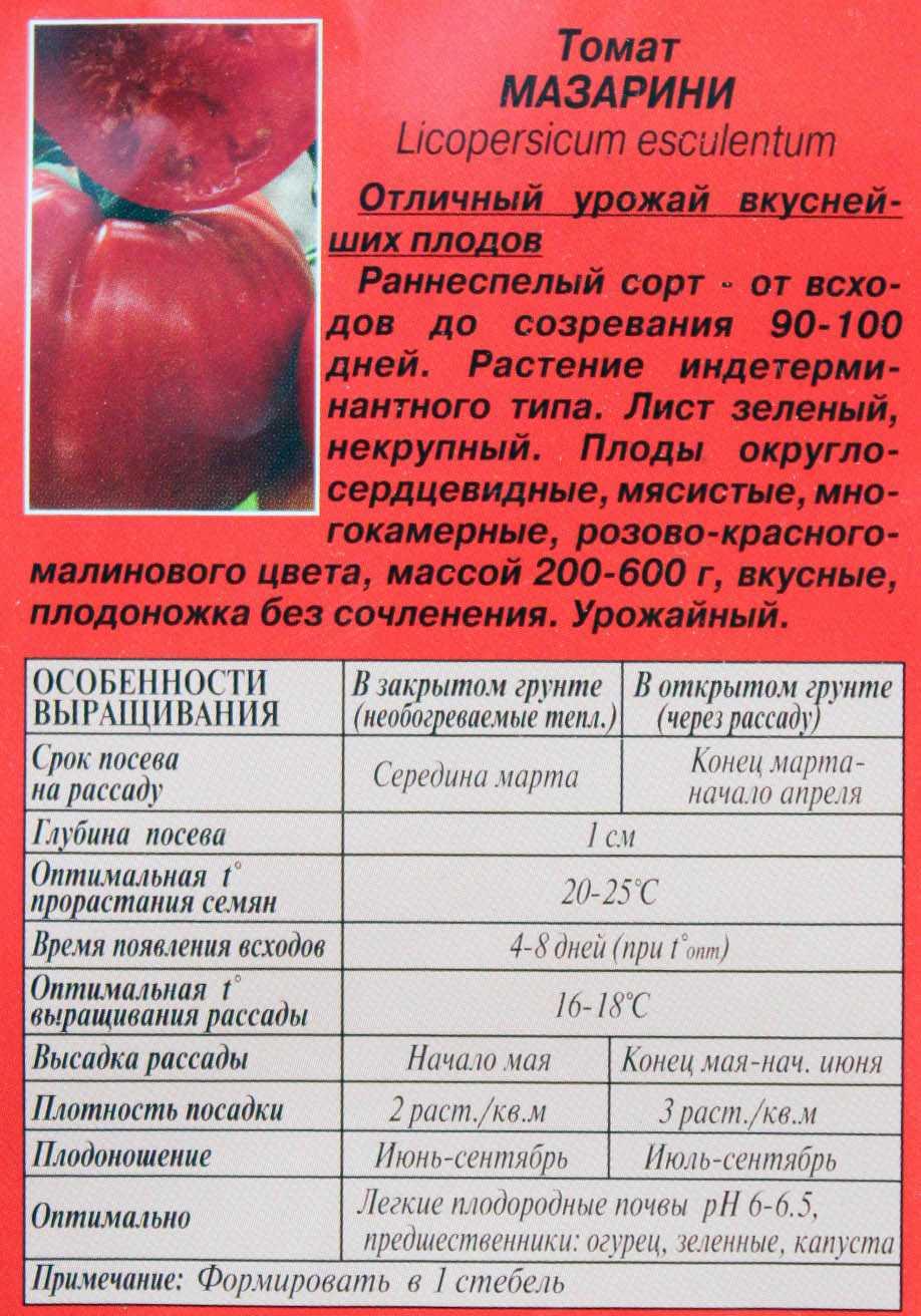 желанию оборудование томат мазарини описание сорта фото отзывы свете есть