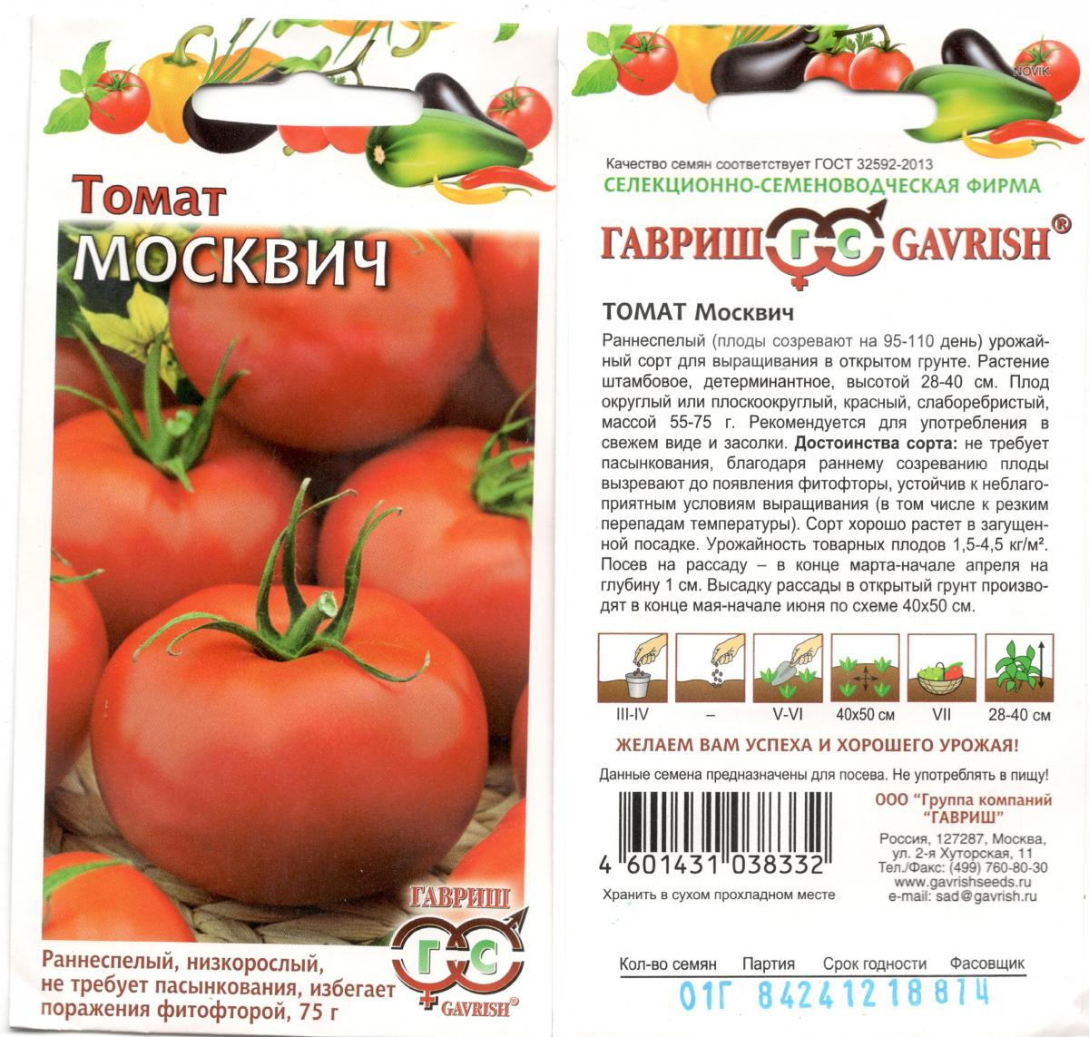 томат москвич отзывы и фото зимние
