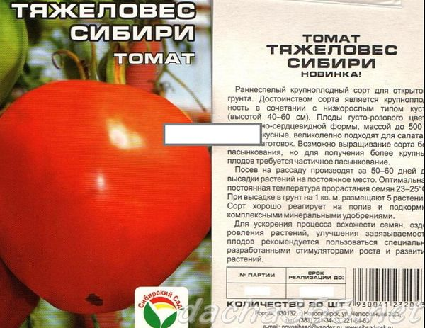 двери томат тяжеловес сибири отзывы и фото был последний зафиксированный